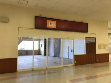 【新店情報!!】堺市西区・べスピア堺1階にあった『cafe Toco Toco』跡地にオープンするのは。。。: