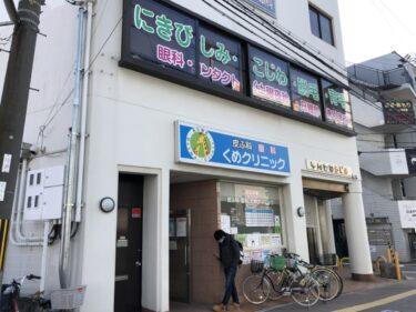 【2021.2月下旬リニューアル予定】堺市西区・鳳駅前にある人気の皮ふ科&眼科『くめクリニック』が広くなるみたいです!:
