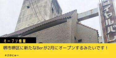 【堺市堺区】ミナミで人気のBer Listel2号店が2/13オープン予定【バー】: