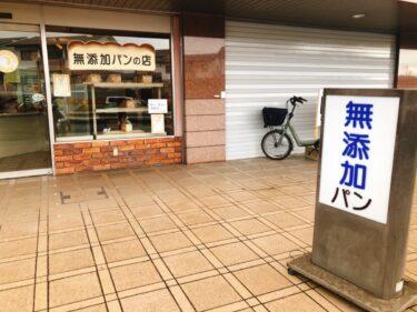 【2020.12月オープン☆】大阪狭山市・金剛にふわふわ無添加食パン『きたろうのぱん』がオープンしてました♪: