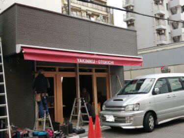 【2021年2月オープン予定】南海堺駅近くにできるお店がわかったよ★人気店の新店舗『焼肉ホルモンおときち』でした: