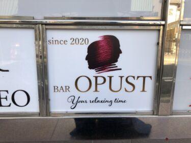 【2021.1/11オープン】堺区・大小路に『BAR OPUST』がオープンするみたい!: