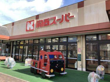 【2021.1月中にオープン予定】河内長野市に100円ショップ♪『ワッツウィズ河内長野関西スーパー店』がオープンするみたい!: