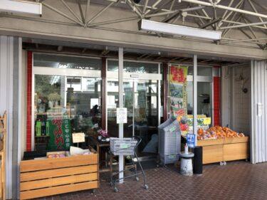 【2020.12/15オープン】堺市南区・桃山台近隣センターが便利に♪堺の新鮮な地場野菜のお店『ファーム桃山』がオープンしたよ!: