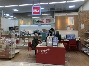 【2021.1/11*閉店】堺市南区・デイリーカナートイズミヤ 原山台店内の『カメラのキタムラ  堺・カナート原山台店』が閉店されます・・・: