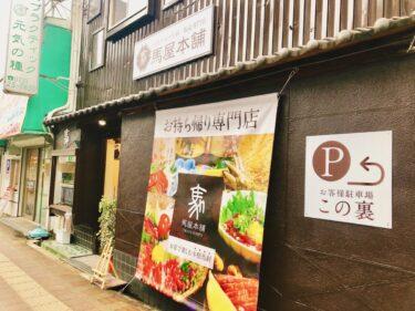 【2020.12/20(日)オープン☆】富田林市・お持ち帰り馬刺し販売専門店『馬屋本舗 富田林駅前店』がオープンしました♪: