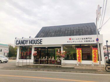 【2021.1/4オープン☆】大阪狭山市・310号線沿い茱萸木に『キャンディハウス 大阪狭山店』がオープンしたよ♪:
