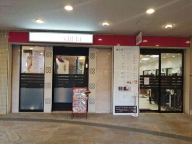 【リニューアル情報★】堺市東区・駅近で嬉しい!ベルヒル北野田2階にある『ehl:fa(イルファ) 北野田店』がリニューアルするみたい♪: