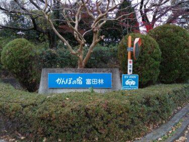 【2020.11月中旬リニューアル】富田林市・絶景を眺めながら癒しの旅が楽しめる『かんぽの宿 富田林』が生まれ変わったみたい!: