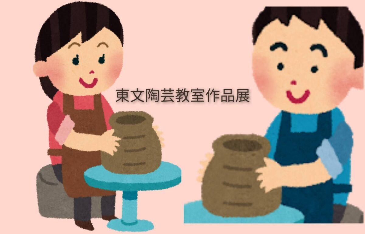 【2021.1/21(木)~26(火)開催】堺市東区・堺市立東文化会館で『東文陶芸教室作品展』が開催されます!!: