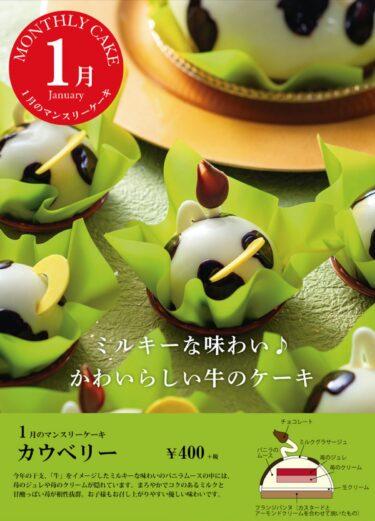 ミルキーな味わいでお子様にもおすすめ!1月限定のマンスリーケーキは牛をイメージした「カウベリー」【フランシーズ】: