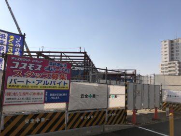【2021.4月末オープン】堺市中区にでっかく『ドラッグコスモス深井畑山店』がオープンするよ~!!: