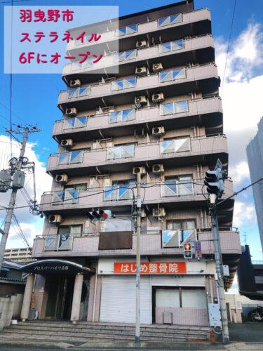 【2020.11/1オープン☆】羽曳野市・栄町に『stella nail ステラネイル』がオープンしましたよ!: