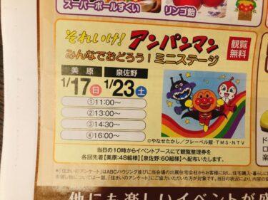 【2021.1/17(日)開催☆】堺市美原区で『それいけ!アンパンマン みんなでおどろう!ミニステージ』が開催されるよ♪@美原住宅公園: