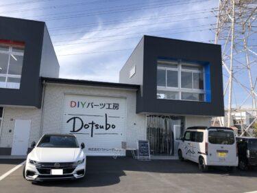 【2021.1/16オープン】松原市に『DIY用品専門店 Dotsubo』がオープンしましたよ~: