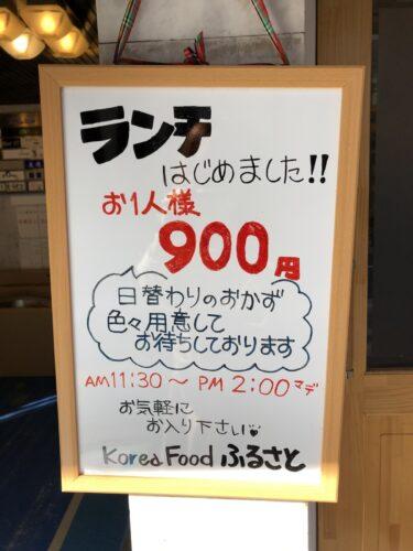 【緊急告知】ランチはじめました!韓国家庭料理『ふるさと』で日替わりおかずのランチが食べられるよ♪@堺区