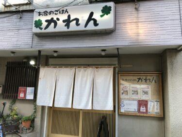 堺東「お家のごはん かれん」でお持ち帰りができるみたい♪【テイクアウト・デリバリー特集】: