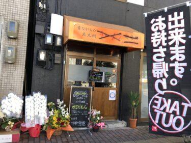 【2021.1/6オープン♪】堺東・めっちゃ食欲をそそられる!!スパイシーカレーのお店♡「spice curry&spice酒場 かるだもん」がオープンしたよ~!: