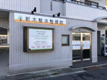 【2021.3/31移転開院♪】堺区の「コブ整骨院」が堺市西区・浜寺石津に移転するみたい!: