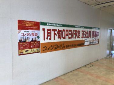 【オープン日判明!!】藤井寺駅前についに!『コメダ珈琲店 藤井寺駅前店』がオープンするよ~!!: