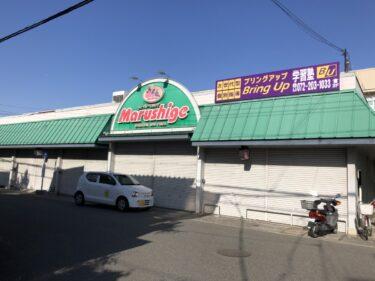 【2021.4月に移転予定】堺市中区・八田の「みんなの子育てひろば きらり」が移転するみたいです!: