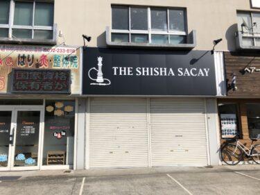 【2021.1/5オープン】堺区・南大阪初のシーシャ屋「THE SHISHA SACAY」がオープンしたよ!: