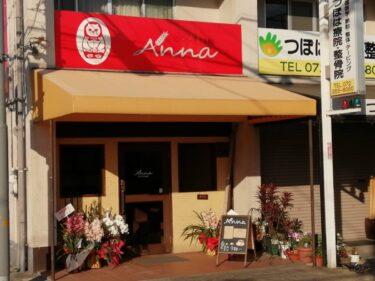 【2020.12/23オープン♪】堺市美原区・揚げたてホカホカのピロシキが楽しめるカフェ『Anna ピロシキcafe』が移転オープンされました♪:
