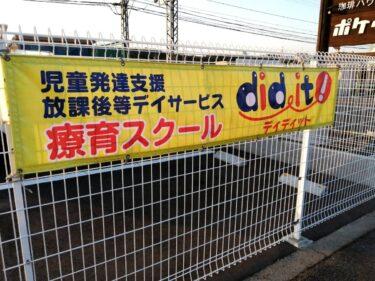 【2020.11/1リニューアル★】富田林市・児童発達支援・放課後等デイサービス『療育スクール did it(ディディット)』が新しくなりました♪: