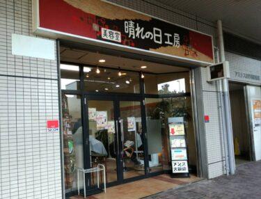 【2021.1/4移転オープン♪】堺市東区・南海高野線 北野田駅からすぐ!『晴れの日工房 北野田店』がオープンされました♪: