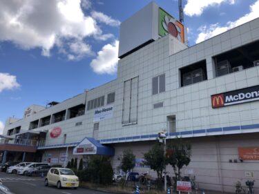 【新店情報!!】堺市南区・アクロスモール泉北の本屋さん跡地に「プチプラ♪で楽しめる」ファッション衣料のお店がオープン!!: