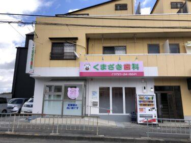 【2020.12/1移転開院】富田林市・旧170号沿い『くまざき歯科滝谷不動診療所』が移転されましたよ~!: