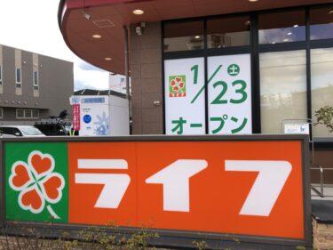 【2021.1/23オープン♪】堺市東区・初芝に『ライフ初芝東店』がついにオープンするよー!!: