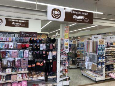 【2021.1/17オープン♪】河内長野市『ワッツウィズ河内長野関西スーパー店』がオープンしましたよ~!: