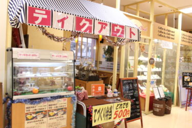 発見!イズミヤ泉北店の中にある【カフェ・ド・ランベール】のテイクアウトメニューに舌鼓♪@堺市中区【テイクアウト・デリバリー特集】:
