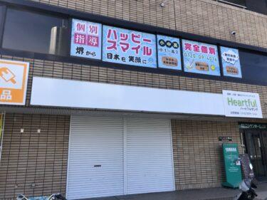 【2021.3月開校!】堺市南区・個別指導のハッピースマイル 栂・美木多教室ができるみたい!:
