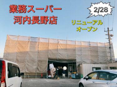 【2021.2/28リニューアルオープン☆】河内長野市・国道170号線沿いの『業務スーパー  河内長野店』がリニューアルするみたい!: