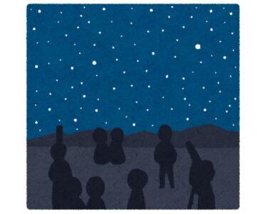 【2021.2/20(土)開催予定☆】松原市・はーとビューにて『ファミリー講座 「星のソムリエ」さんと見る冬の星空観望会』が開催されるみたいです!: