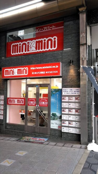 【2021.1/5オープン☆】堺市堺区・堺東駅前の『ミニミニ 堺東店』がすぐ隣に移転して大きくなりました☆: