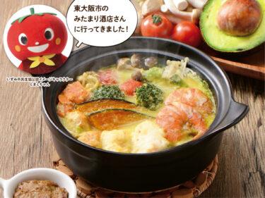 【人気グルメブロガーおすすめ】みたまり酒店のソムリエ直伝!『アボカドを使ったアレンジ鍋レシピ』♪|コープの情報誌「おいしいくらしNo.32」のご案内: