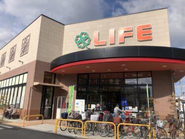 【2021.1/23オープン!】ライフ初芝店の建替え工事の為、「ライフ初芝東店」が移転オープンしましたよ~♪: