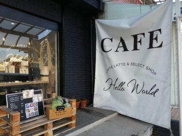 【祝♡オープン2周年】堺市東区・おしゃれなセレクトショップにカフェも併設されている『Hello World』でテイクアウトしてきたよ♪: