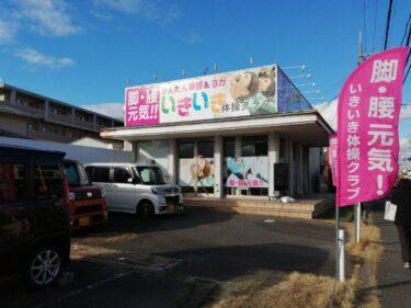 【2020.11/2オープン♪】富田林市・健康体操やヨガで体質改善の相談できる!おがた鍼灸整骨院併設の『いきいき体操クラブ』がオープンされました♪: