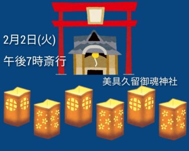 【2021.2/2(火)開催】富田林市・大阪みどりの百選に選定された美具久留御魂神社で『節分献灯祈願祭』開催: