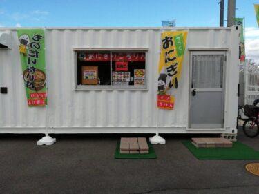 【2021.1/12オープン♪】羽曳野市・篠原陸運 羽曳野物流センター内に『おにぎりころりん』がオープンされたみたい♪: