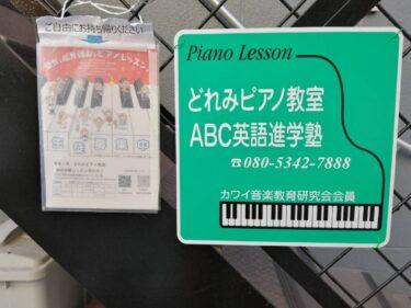 【2020.12/27オープン♪】羽曳野市・恵我ノ荘に初心者でも大丈夫!子供から大人まで歓迎の『どれみピアノ教室・ABC英語進学塾』がオープンされたみたい♪:
