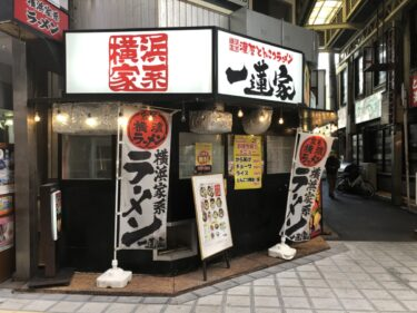 堺東・横浜家系ラーメン「一蓮家」でお持ち帰りできるよ♪【テイクアウト・デリバリー特集】: