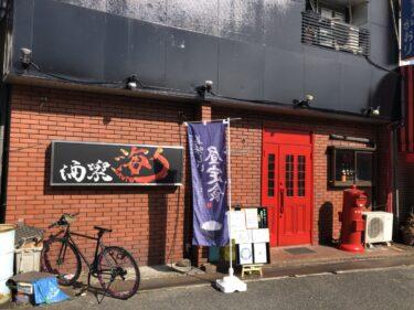 【緊急告知】堺市駅の近くの居酒屋「酒楽 海人」が2/7まで★期間限定ランチ始めました!@堺市北区: