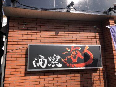 【2021.1/6オープン】堺市駅の近くに、居酒屋『酒楽 海人』がオープンしたよ~!: