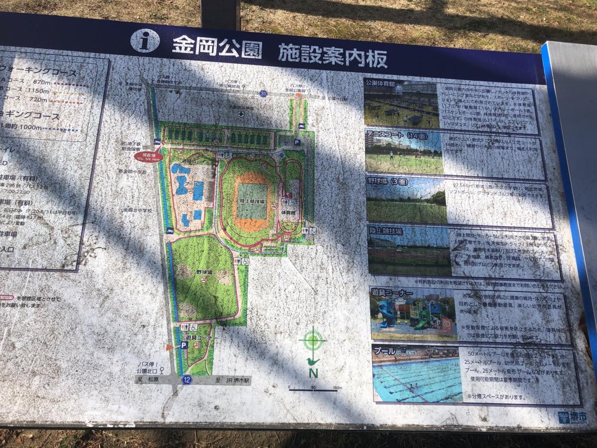 2022.4月開設予定】堺市北区・金岡公園の一部に「堺市では初となる公園 ...