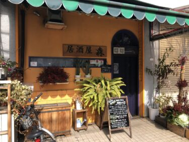 松原市・河内松原駅の近くの『居酒屋 森』でテイクアウトできるよ♪【テイクアウト・デリバリー特集】: